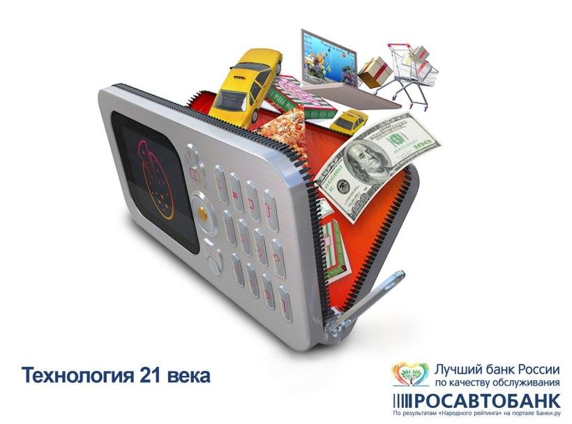 ad Rosavtobank tele banking