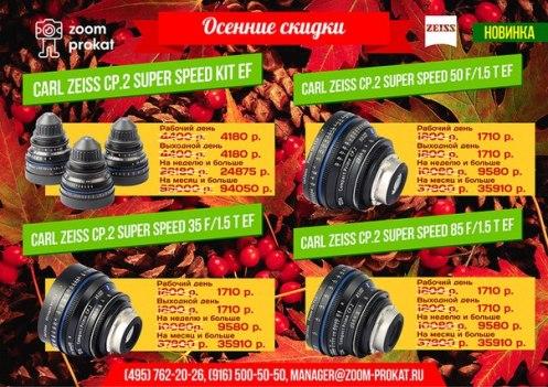 ad Canon lens