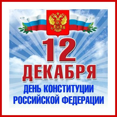 12 Dec day of constitution d