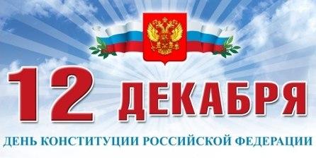 12 Dec day of constitution e