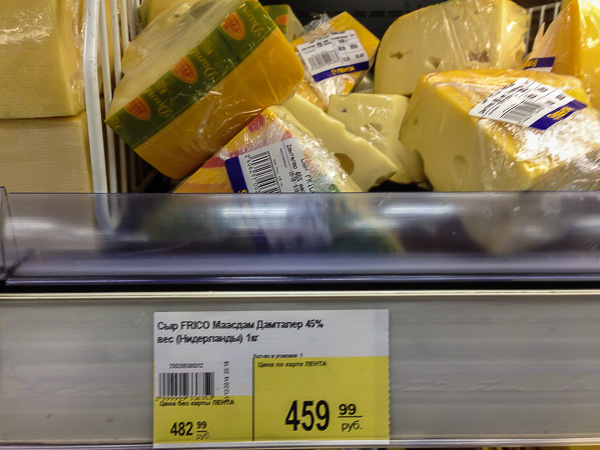 cheese in rubles