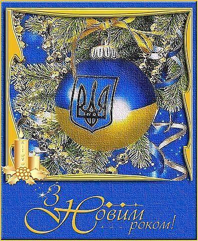 new year Ukrainian a
