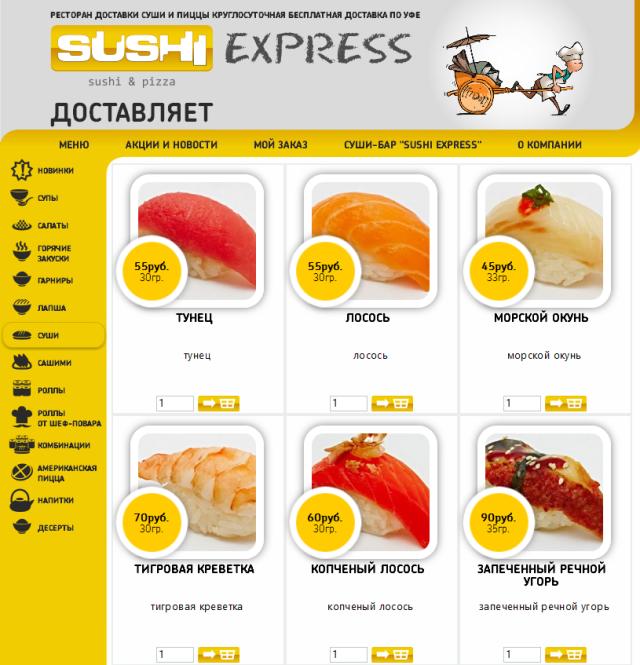 Sushi express ufa