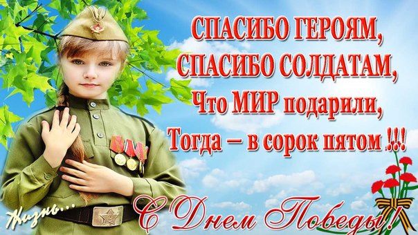 Victory day May 2015 a