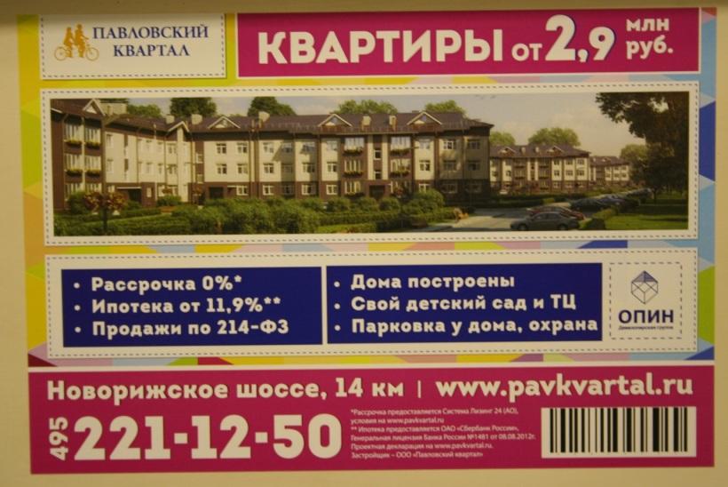 Moscow Jun2 2015 Z 1113 ed
