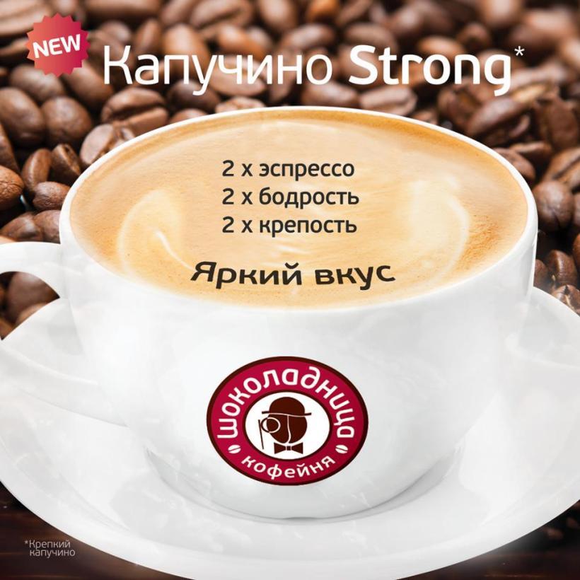 choc cafe шоколадница кофейна