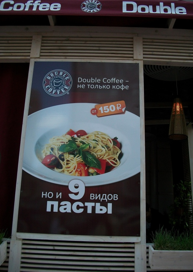 Double Coffee 8-24-11 Moscow 1605