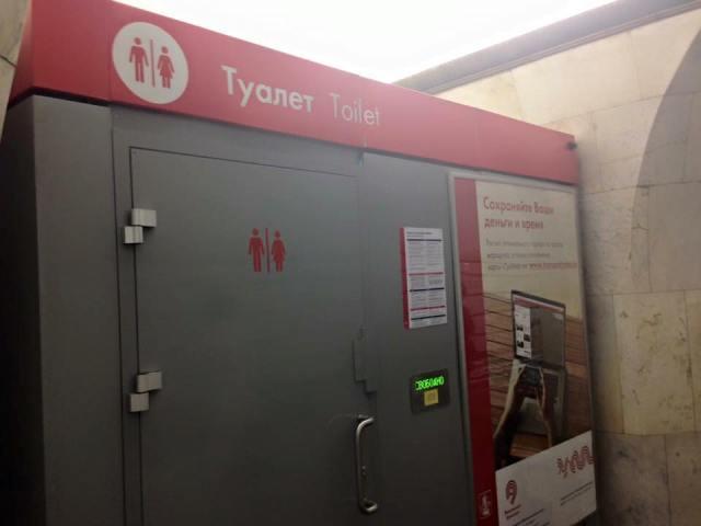 Metro Prospect Mira toilet a