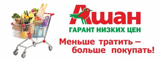Ashan supermarkets a