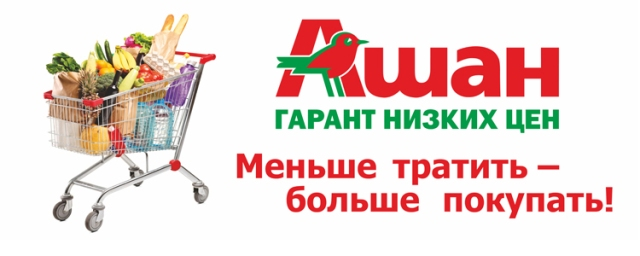 Ashan supermarkets a