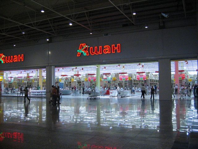 Auchan Moscow