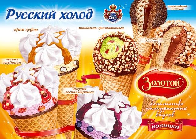 ad-ice-cream
